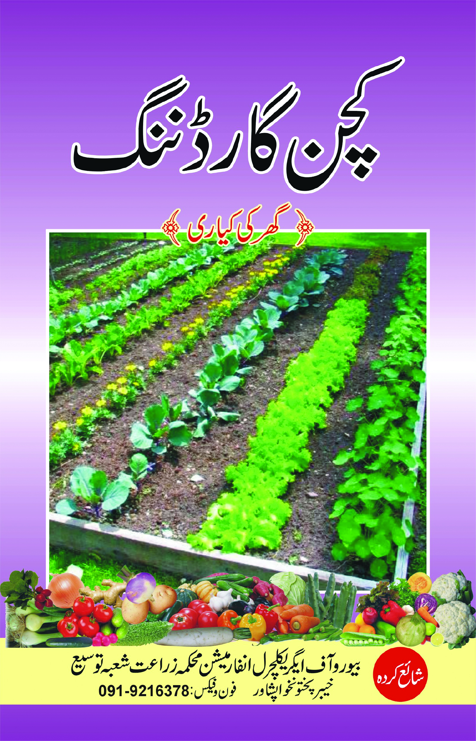Kitchen_Gardning_Booklet-1