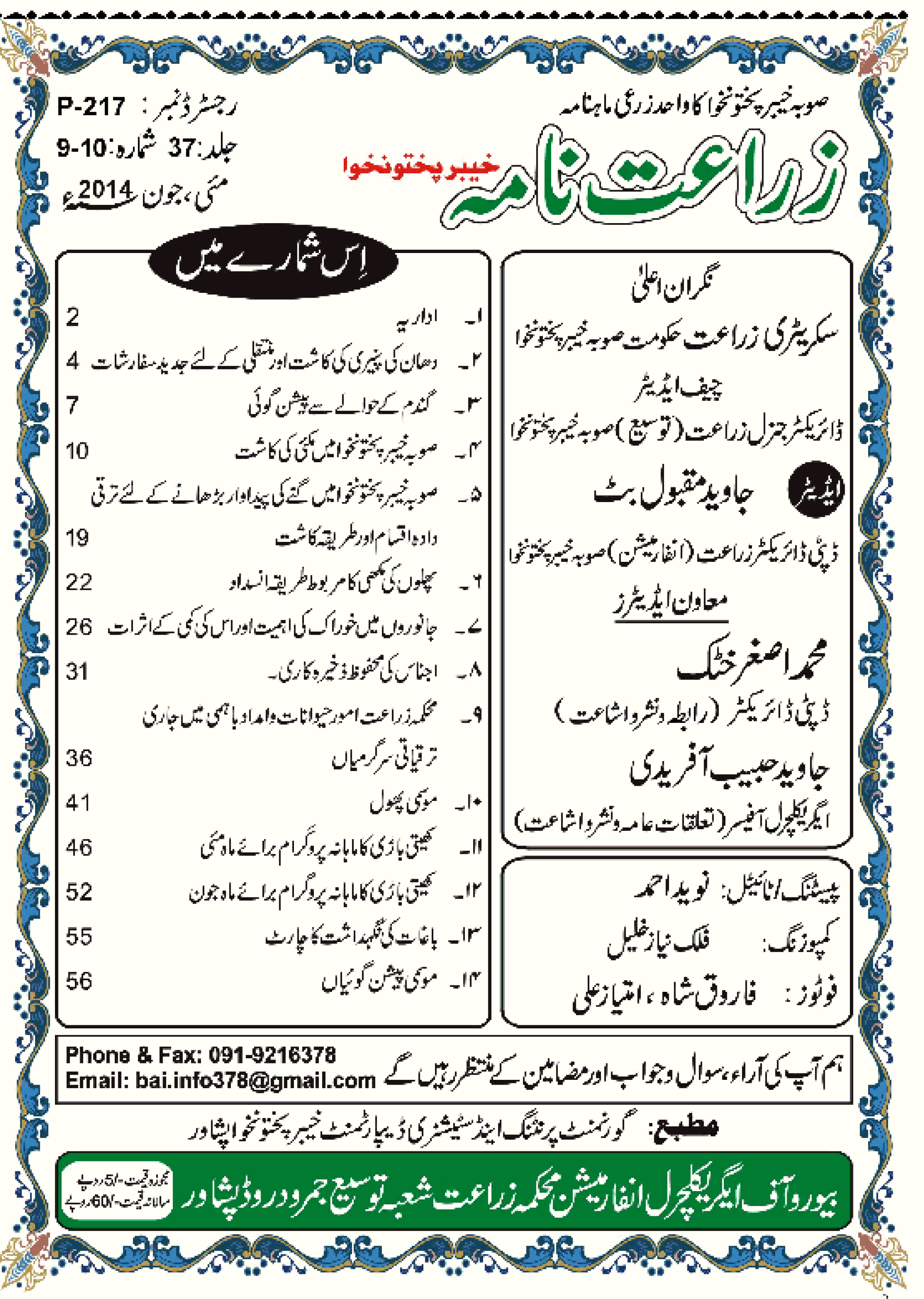 Zaraat_Nama_May-June_2014-1
