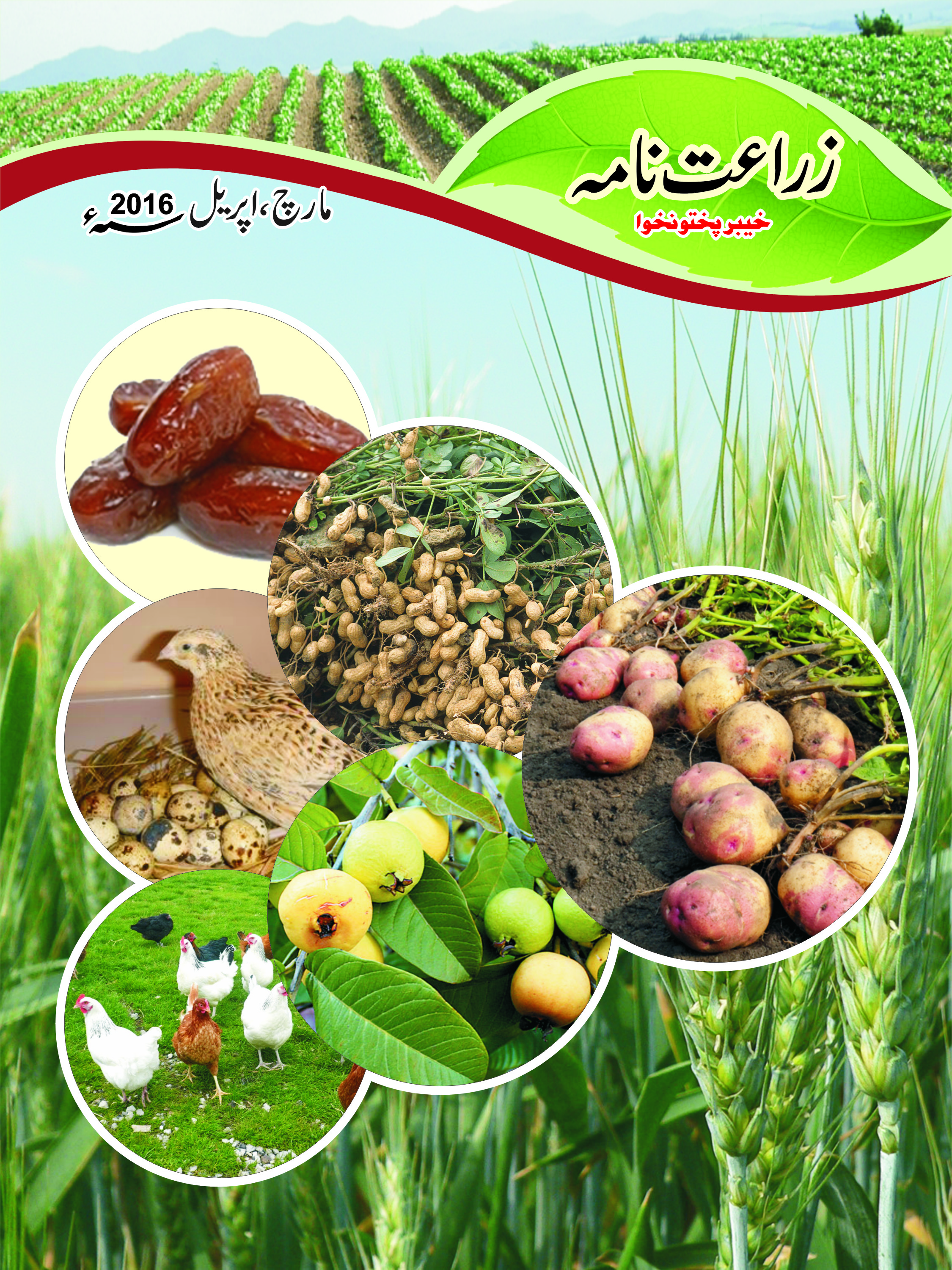 Zaraat_nama_March-April_2016