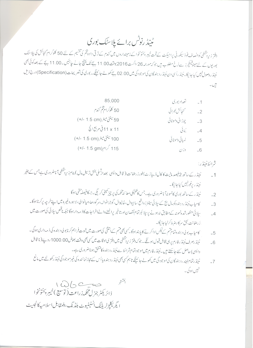 agri_ext_tender_notice_for_seed_bags