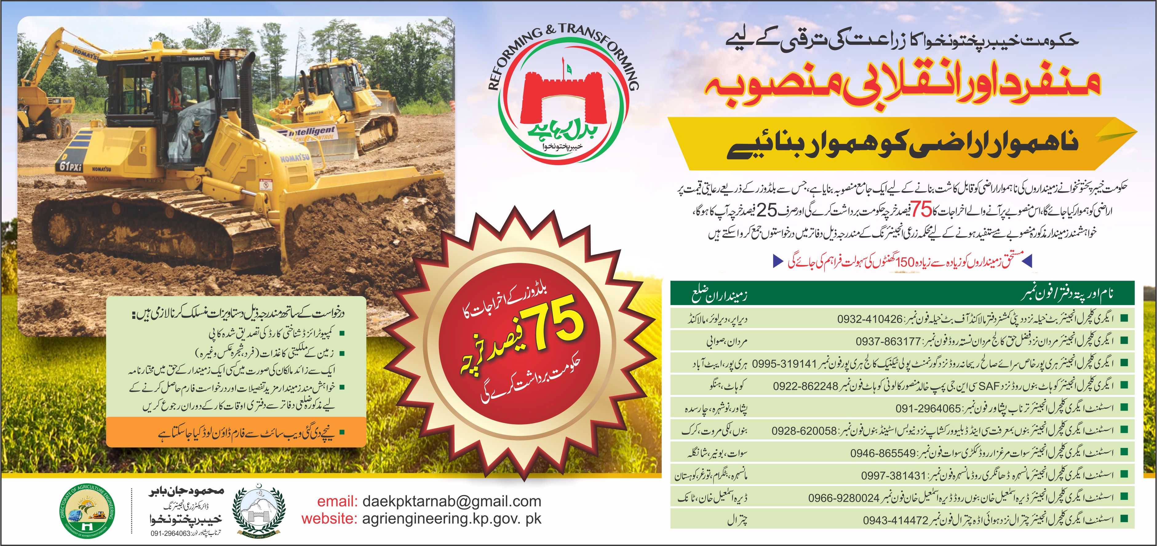 Agriculture_Boser_Ad-15x8