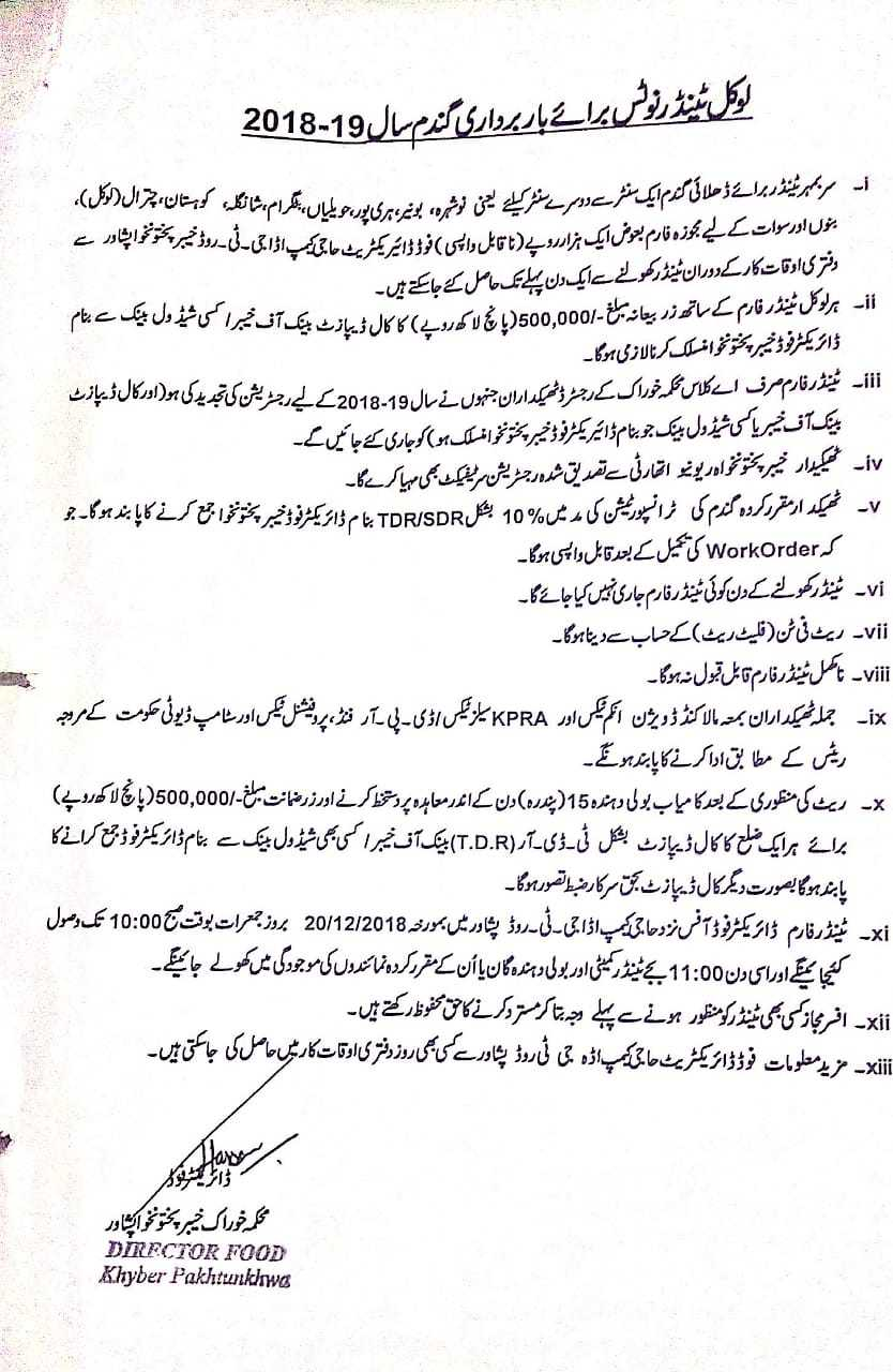 Tender_Notice_for_Local_Transportation_of_Wheat_for_the_Year_2018-2019_(_Urdu)