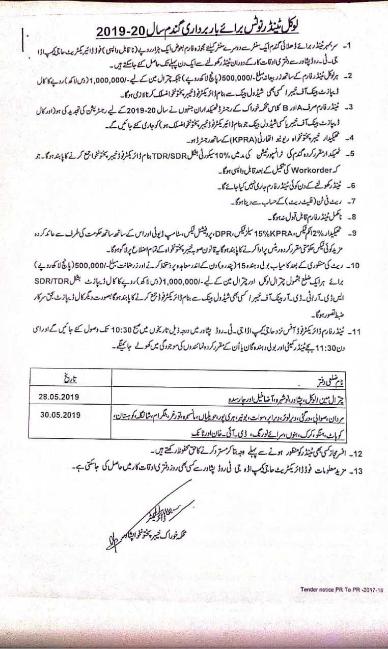 Tender_Notice_for_Local_Transportation_of_Wheat_for_the_Year_2019-20_(Urdu)