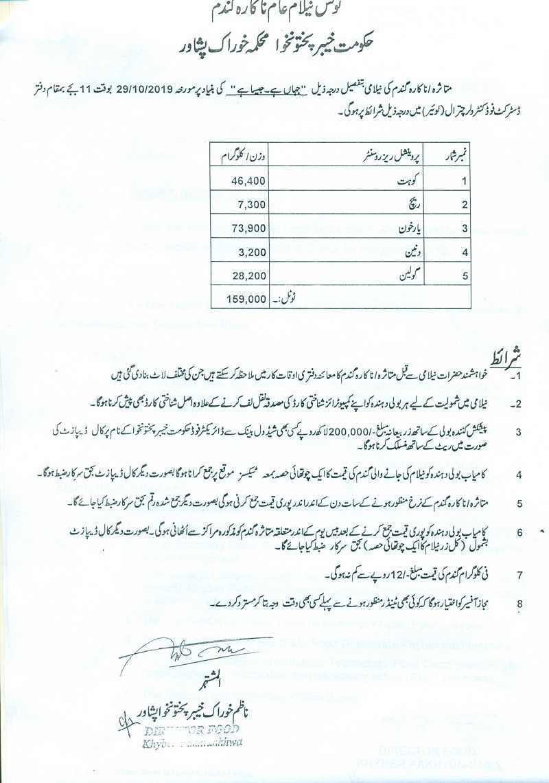 Auction_Notice_for_Infested_Wheat_at_chitral_(_Urdu)