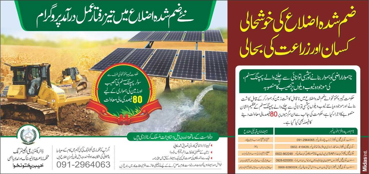 Advertisement-Culturable_Waste_Land_and_Solarization_Merged_Areas_Scheme